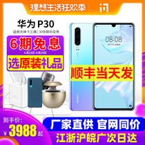 6 issues interest-free (tenaty 5 pick 1) new Huawei Huawei P30 mobile phone official flagship store genuine Kirin 980 mate20 nova4 p20 Huawei mobile phone direct price reduction pro