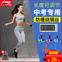 Li Ning jump rope in the test dedicated counter exam fitness weight Loss Women's sports fat burning rope adult children