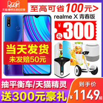 Save 100 yuan the same day issued realme X youth version of the realme x mobile phone limited edition ultra-thin Dragon 710 Sony realmex mobile phone realme official flagship store realmex