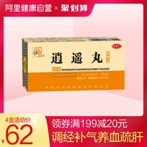 4 boxes) zhongjing xiaoyao pill 200 pills adjusted by Qi and blood menstruation irregular liver and spleen gynecology Chinese medicine