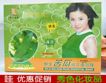 Wild bitter melon essence surface film whitening blemish yellow whitening moisturizing light Wrinkle Lu LAN Ji na mask 10