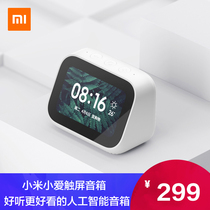 Xiaomi small love touch screen speaker small love classmate smart artificial Bluetooth WiFi voice video audio home