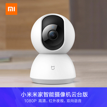 Small Mimi Home Smart Camera Cloud Platform version 360-degree panoramic HD mobile home Network surveillance camera