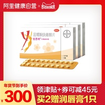 3 boxes of good gifts) yousi Ming Drospirenone Ethinyl estradiol tablets 21 imported short-acting Female Oral contraceptives