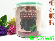 Rose seed petal seaweed mask natural sea bath mask hydrating 800g shrink pores fine particles seaweed