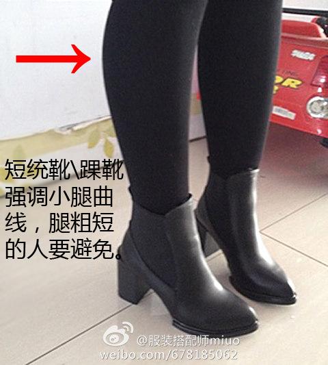 搭配课堂#为什么腿粗短的人不适合穿短统靴和大头