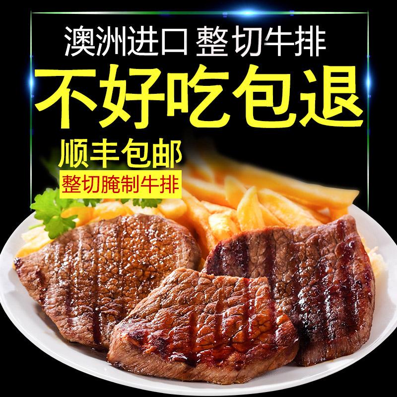 小牛一郎澳洲进口家庭牛排套餐团购10片乐宴版含西冷菲力牛排