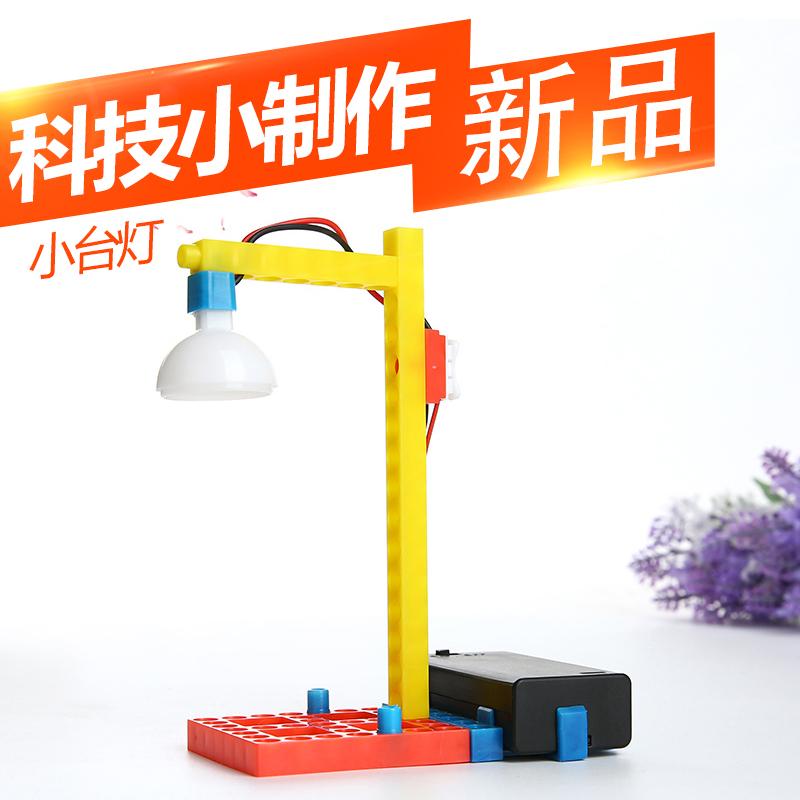 小学生科技小制作 实验玩具科普科学手工材料儿童自制小台灯创意
