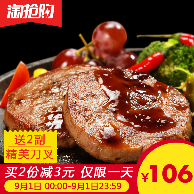 【9.1日淘抢购】牛排套餐团购10单片共1500g黑椒菲力家庭牛排牛扒
