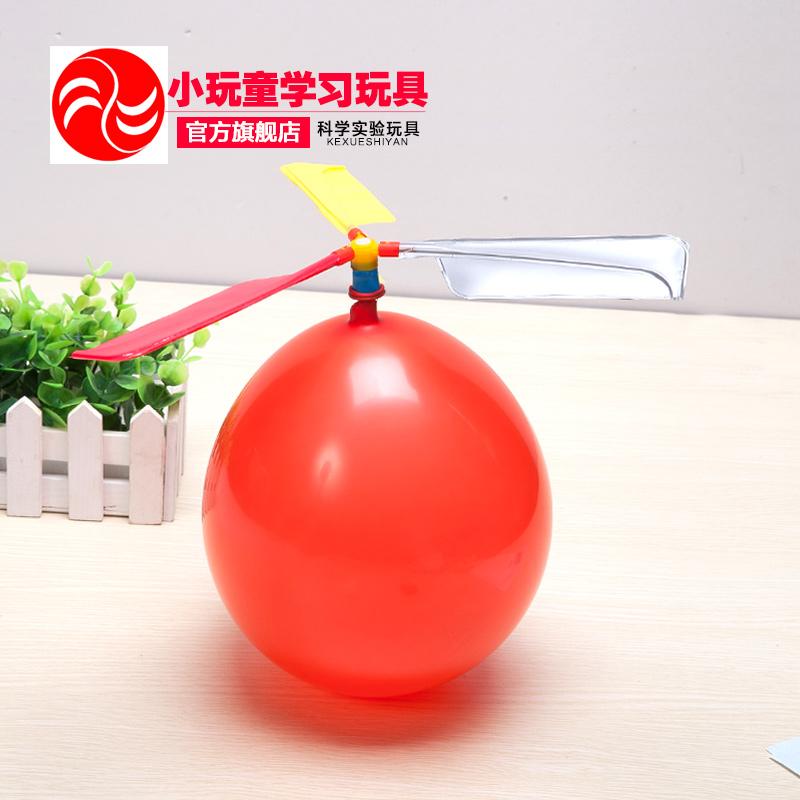 儿童科学实验玩具 科技小制作材料幼儿园科学小发明 气球直升机