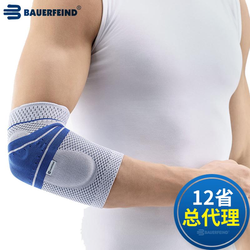 包顺丰 德国专业Bauerfeind保而防 护肘篮球运动护具护肘男网球