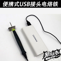 Portable USB electric iron mini torch electric pen electric car home electronic circuit welding repair tools