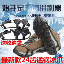 Crampons non-slip shoes snow crampons female snow non-slip shoes snow crampons non-slip winter simple outdoor