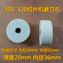 300 320 Lamb slicer sharpener stone planing machine sharpener Grinding Wheel round commercial accessories universal type