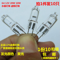 12v20w two pin pin small light bulb G4 LED lamp beads crystal lamp crystal lamp halogen tungsten bulb halogen lamp beads