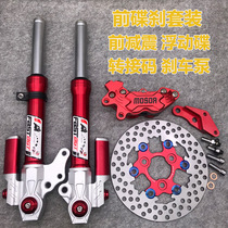 Motorcycle shock absorber 26 27 core Yamaha Fuxi fire rsz Qiao Gook gy6 modified fork front shock absorber