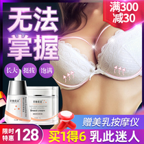 Breast cream essential oil change solderbreast paste food productd d girl outside with post-partum lazy god is the genuine
