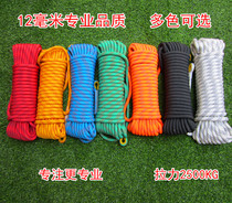 Outdoor 12mm climbing rope safety rope nylon rope climbing rope escape rope fire rope outdoor essential