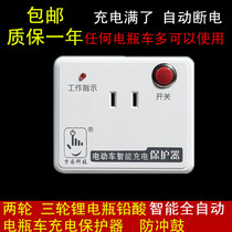Fangyuan technology electric car charging protector intelligent timer socket switch full automatic power off