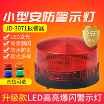 Warning light signal lamp DC inspection light led warning light small flashing light strobe light 12v24v220v