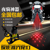 Motorcycle Laser Taillight Pedal anti-trailing lantern warning lamp fog lamp brake taillight LED decorative lamp Ghost fire