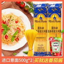 Molly pasta instant noodles low fat pasta imported pasta instant noodles household commercial 500g*2 bags