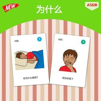aba lonely autism childrens rehabilitation training cognitive card autism childrens training toys language teaching aids
