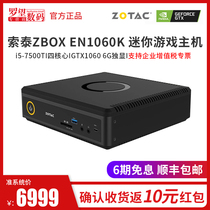 Zotac ZBOX EN1060K i5-7500T quad core GTX1060 discrete graphics 6g edge computing image recognition VR virtual reality mini terminal computer main