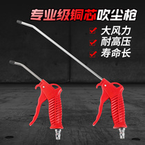 Sanyu blowing dust gun blowing gun blowing gun air gun Air jet gun pneumatic high pressure dust blowing grab dust blowing dust blowing tools