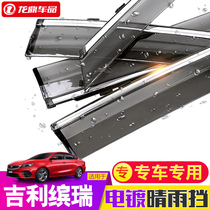 Dedicated to the Gilead rainscreen window rain eyebrow car supplies cover rain board Rain Bar modified decorative accessories