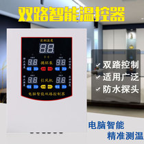 Chenyuan full-automatic intelligent digital display high-power electronic temperature controller boiler circulating water pump double-circuit double-control controller