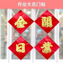 Opening daji door paste decoration shop front door to open Daji opened a new store layout stickers.