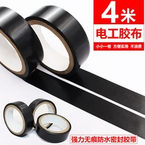 Electrical tape electrical tape PVC electrical insulation tape flame retardant tape electric tape batch lift