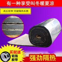 Insulation cotton insulation board insulation cotton self-adhesive high temperature fire insulation material sun room insulation board roof insulation