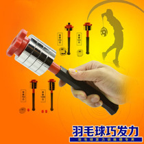 MySports Qiao Power Set Badminton force formatrice poignet automatique pratique force Trainer ballon