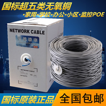 Outdoor network cable Super five types of household network cable copper high-speed outdoor broadband computer monitoring network cable