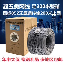Outdoor ultra-five household oxygen-free copper cable computer 8-core 100m300 meters box monitor twisted pair cable