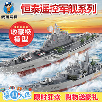 Hengtai oversized wireless remote control boat warships aircraft carrier high speed boat boat boy children electric toys