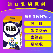Milk calcium tablet candy chewing tablet cow milk calcium tablets children and children calcium adolescent adult pregnant women calcium supplement