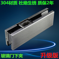 304 stainless steel glass door folder up and down the door folder frameless spring door accessories under the door folder folder folder