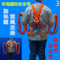 New Aerial Work air conditioning installation Safety Insurance with double shoulder rope small hook half-lengthened three 3 meters