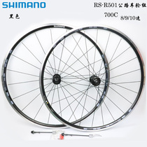 SHIMANO R500 R501 700C road bike wheel set RS11 10 speed finished wheel set