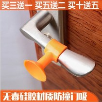 Room door protective cover bathroom door bathroom door bedroom door handle anti-collision wall handle door suction universal type
