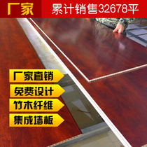 Bamboo charcoal bamboo fiber integrated wall panel 600mm whole house decoration ceiling wall panel factory direct sales