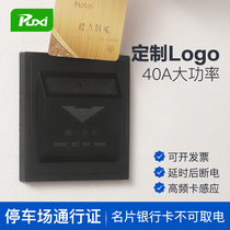 Hotel card induction power switch high power 40A high frequency power switch room card delay hotel power box