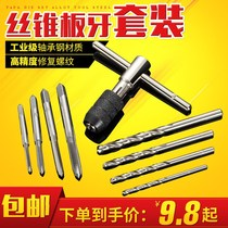 Tapping tool thread Taper plate plate set manual work tooth wire opener screw tooth opener Wire attack