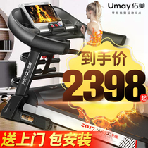 Youmei a8008 treadmill home multi-functional ultra-quiet folding electric gym dedicated indoor weight loss