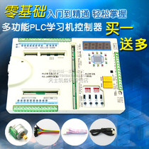 PLC learning Board programmable controller Industrial Control Board Development Board student board supporting materials