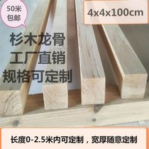 Fir wood raw wood plate keel ceiling 2×10 Wood Square wood sliver rectangular board