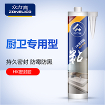 Zhongli high HK sealant glass glue waterproof mildew kitchen dedicated plastic toilet transparent porcelain white silicone strong neutral